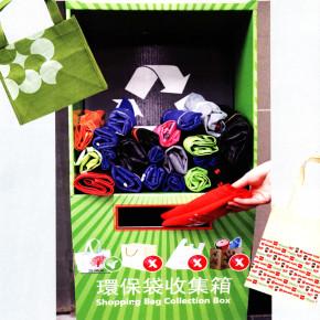 購物袋社區共享 Community Sharing of Shopping Bags