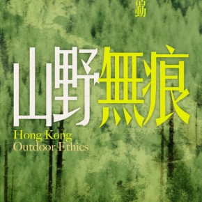 《山野無痕-香港野外活動倫理》新書發佈會及「無痕山林」戶外倫理教育工作坊