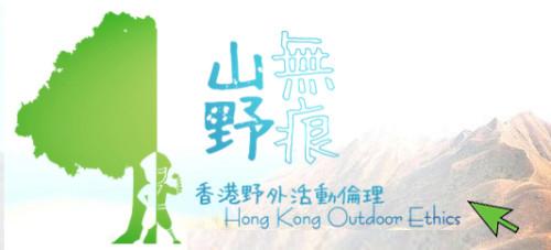香港野外活動倫理網頁 Hong Kong Outdoor Ethics Website