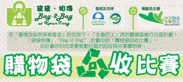 觀塘區袋袋相傳 Bag-2Bag in Kwun Tong