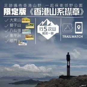 限定版香港山系襟章 行5次山就送一款(Trailwatch徑‧香港)