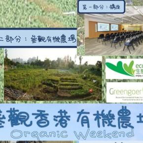 二月: 參觀香港有機農場 Organic Weekend