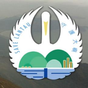 「 守護全民空間,誓保我們的大嶼山」聯署