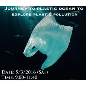 """三月: """"海洋教室"""": 海洋塑膠考察之旅 Sea Classroom"""