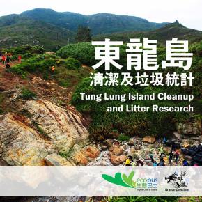 東龍島 ‧ 清理及垃圾統計 Tung Lung Island Cleanup and Litter Survey