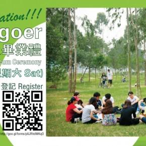 Greengoer 畢業展覽及畢業禮 Graduation Exhibition cum Ceremony