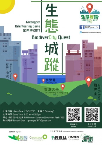 BiodiverCity Quest Poster Final1s
