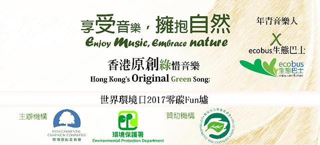 享受音樂,擁抱自然 Enjoy Music Embrace Nature