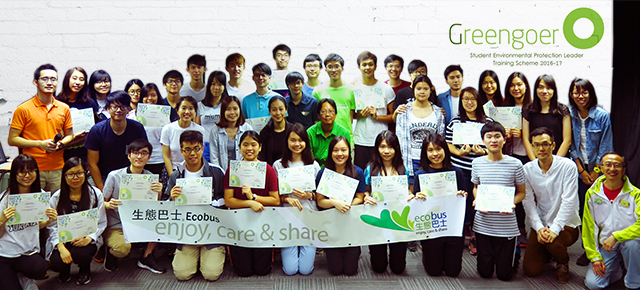 Greengoer 2016-17 Campaign for Promoting Green Living 街頭推廣綠色生活