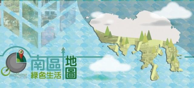 南區綠色生活地圖 Green Map of Southern District
