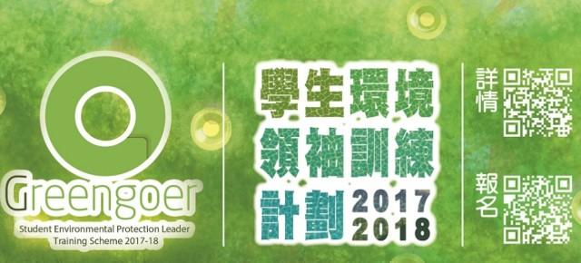 Greengoer: Student Environmental Protection Leader Training Scheme 2017/18 學生環境領袖訓練計劃2017/18