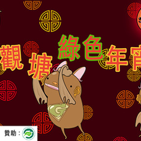 環運會觀塘綠色年宵 ECC Kwun Tong Green New Year Fair