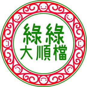 年宵商戶如何支持綠色年宵? As a vendor, how can you support Green New Year Fair?