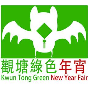環運會觀塘綠色年宵 ECC Kwun Tong Green New Year Fair