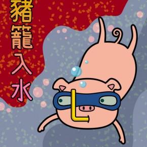 豬 Pig