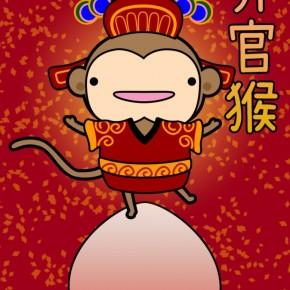 猴 Monkey