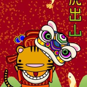 虎 tiger